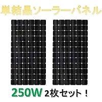 高効率 単結晶 250W ソーラーパネル 2枚セット!合計500W!太陽光発電 エコ 節約 24V蓄電に