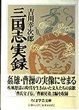 三国志実録 (ちくま学芸文庫)