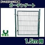 【グリーン】 アニマルフェンス用 扉 ガーデンゲート AG-150 片開き 鍵付 1.5m用 シンセイ シN直送