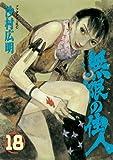 無限の住人(18) (アフタヌーンコミックス)