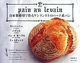 自家製酵母で作るワンランク上のハード系パン