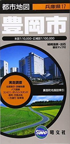 都市地図 兵庫県 豊岡市 (地図 | マップル)