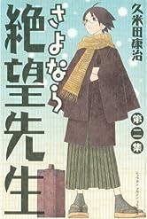 さよなら絶望先生(2) (週刊少年マガジンコミックス)