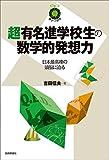 超有名進学校生の数学的発想力 ~日本最高峰の頭脳に迫る~ 数学への招待