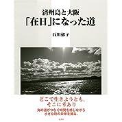 済州島と大阪《在日になった道》