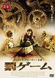 罰ゲーム[DVD]