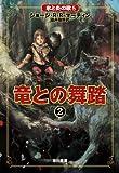 竜との舞踏 (2) (氷と炎の歌 5)