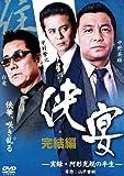 侠宴 完結編~実録・阿形充規の半生~[DVD]