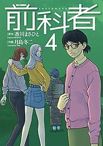 前科者(4) (ビッグコミックス)