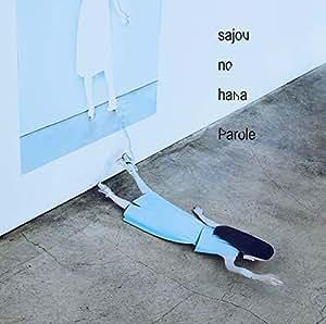 sajou no hana/Parole
