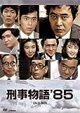 刑事物語'85DVD-BOX(7枚組)