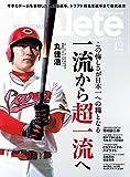 広島アスリートマガジン2017年12月号[一流から超一流へ]