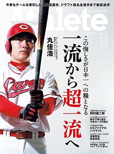 広島アスリートマガジン2017年12月号