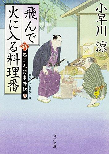 飛んで火に入る料理番 新・包丁人侍事件帖 (3) (角川文庫)の詳細を見る