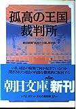 孤高の王国裁判所 (朝日文庫)