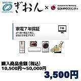 7年間延長保証 商品金額10500円 ~ 50000円