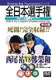 全日本選手権準決勝戦 2003年