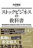 ポプラ社 大竹 啓裕 ストックビジネスの教科書の画像