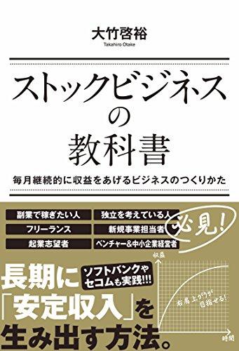 ストックビジネスの教科書