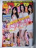 月刊ヤングマガジン 2012 1月号 表紙SKE48松井珠理奈/松井玲奈/高柳明音
