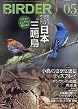 BIRDER(バーダー)2020年5月号 日本三鳴鳥