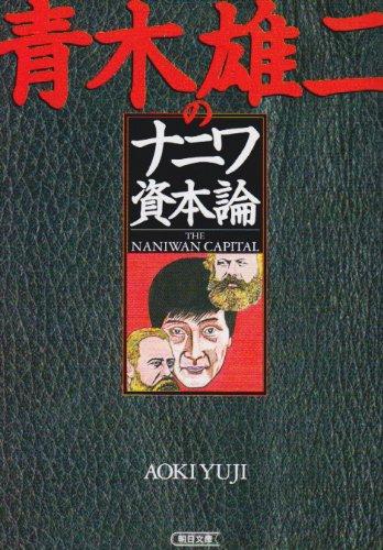 青木雄二のナニワ資本論 (朝日文庫)の詳細を見る
