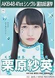 【栗原 紗英】AKB48 僕たちは戦わない 41st シングル選抜総選挙 劇場盤限定 ポスター風生写真 HKT48研究生