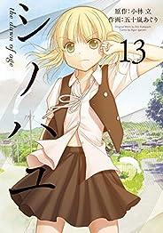 シノハユ the dawn of age(13) (ビッグガンガンコミックススーパー)