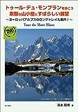 トゥール・デュ・モンブランを歩こう 素敵な山小屋とすばらしい展望  ?ヨーロッパアルプスのロングトレイル案内1?