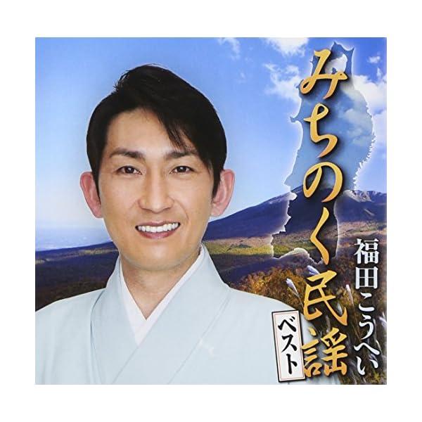 福田こうへい みちのく民謡ベストの商品画像