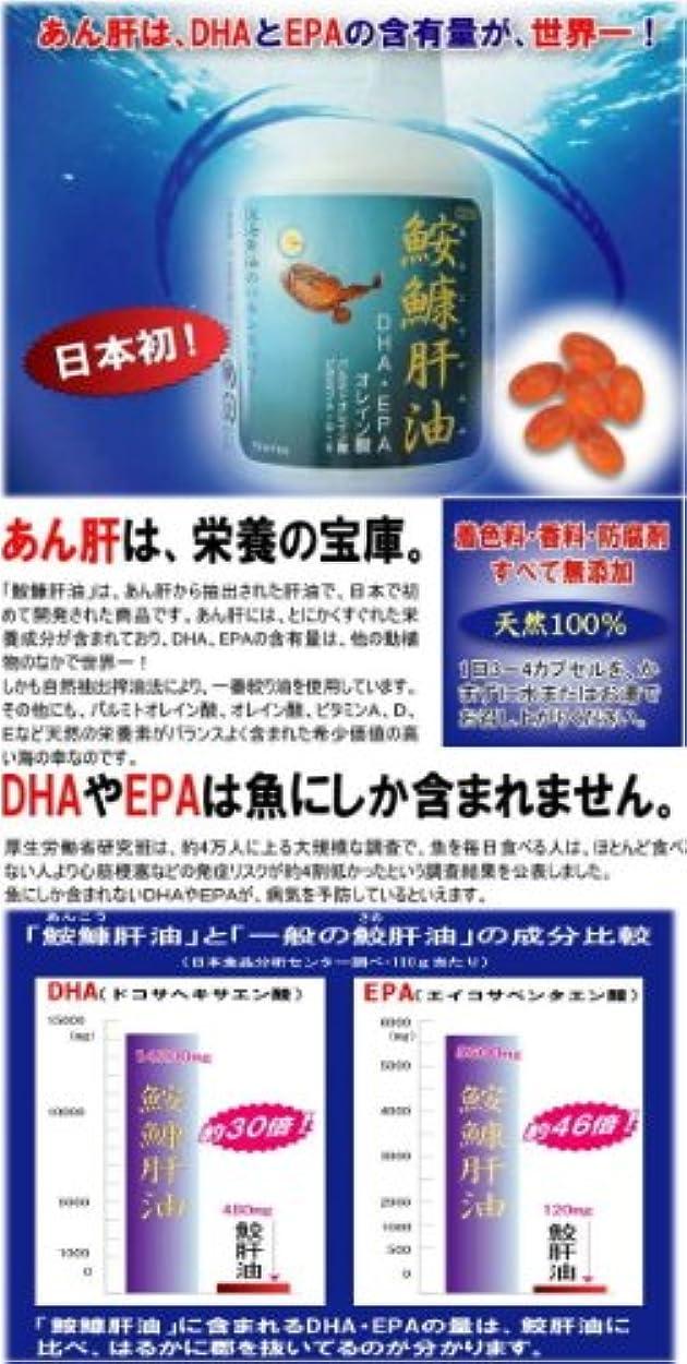 コールドダウンタウン国民【 鮟鱇肝油(あんこうかんゆ) 】あん肝は栄養の宝庫です!DHA?EPAの含有量は他の動植物の中で世界一!