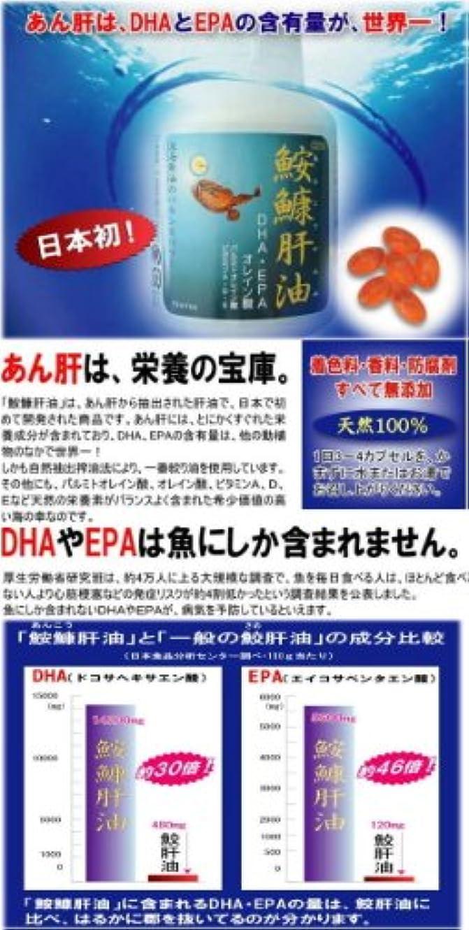堂々たる突然権威【 鮟鱇肝油(あんこうかんゆ) 】あん肝は栄養の宝庫です!DHA?EPAの含有量は他の動植物の中で世界一!
