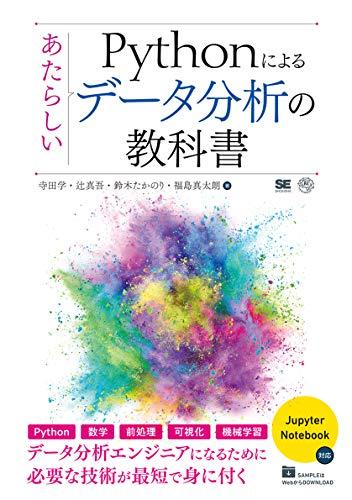 Pythonによるあたらしいデータ分析の教科書 (AI&TECHNOLOGY)