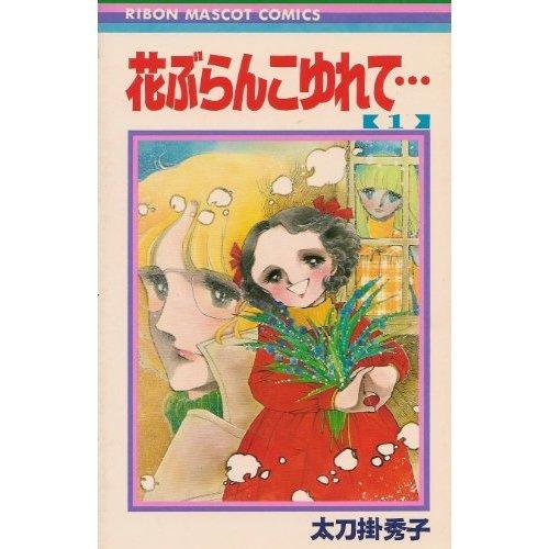 花ぶらんこゆれて… 1 (りぼんマスコットコミックス)の詳細を見る