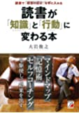 読書が「知識」と「行動」に変わる本 (アスカビジネス)