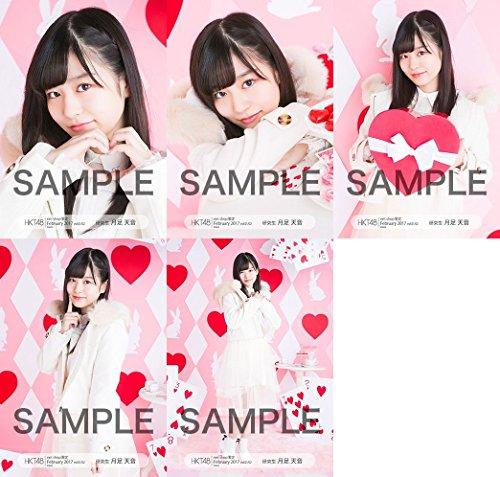 【月足天音】 公式生写真 HKT48 2017年02月 vol.1 個別 5種コ・・・