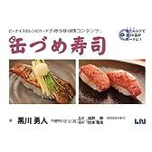 缶づめ寿司 (レシピカードブック) (ビーナイスのポストカードブックシリーズ 1)