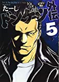 ドンケツ外伝 5 (5巻) (ヤングキングコミックス)