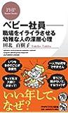 べビー社員―職場をイライラさせる幼稚な人の深層心理 (PHPビジネス新書)