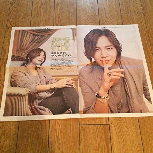 チャン・グンソク表紙韓Funと朝日新聞のセット
