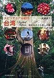 スピリチュアル紀行 台湾―魂をゆさぶる麗しの島 画像