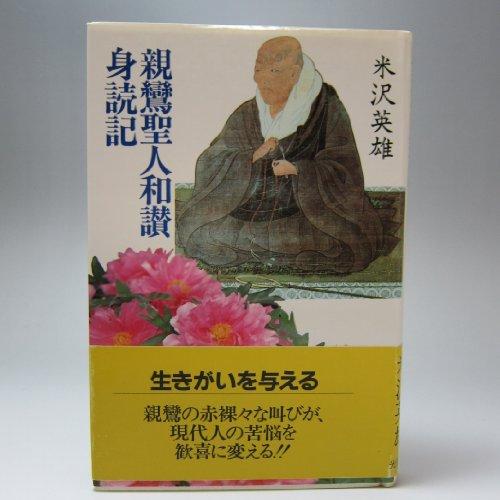 [画像:親鸞聖人和讃身読記(わさんしんどくき)]