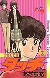 タッチ 完全復刻版(2) (少年サンデーコミックス)