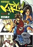 Kiryu!―天背天昇秘記 / 野呂 昌史 のシリーズ情報を見る