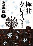 極北クレイマー 下 (朝日文庫)