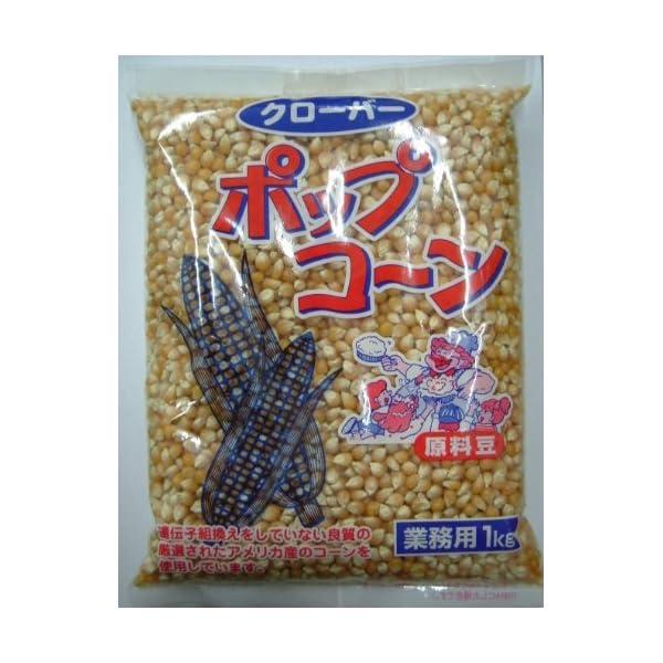 クローバー ポップコーン原料豆業務用 1kgの商品画像