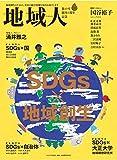 地域人 第49号 SDGs×地域創生 画像