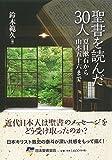 聖書を読んだ30人~夏目漱石から山本五十六まで~ 画像