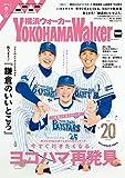 YokohamaWalker横浜ウォーカー 春・GW 2018 [雑誌]