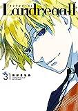 Landreaall: 31【イラスト特典付】 (ZERO-SUMコミックス)